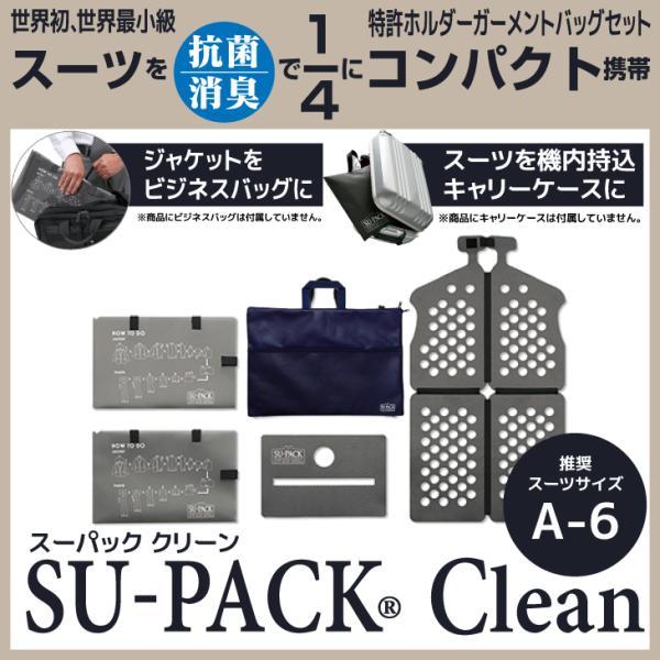 f6d477754305ad ガーメントバッグ メンズ / SU-PACK Clean NavyBlue(スーパック クリーン「抗菌・消 ...