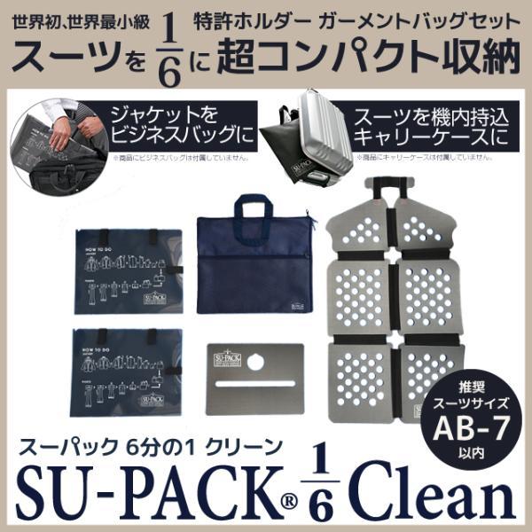 e9ac2b652dd81b ガーメントバッグ メンズ・SU-PACK 1/6 Clean NabyBlue / スーパック 6分 ...