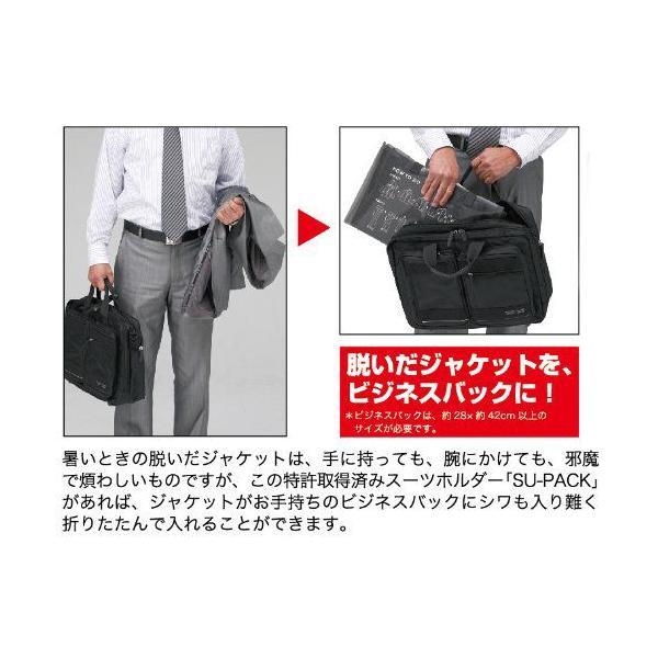 69e63a66daf2ec ... ガーメントバッグ メンズ/ SU-PACK(スーパック)世界最小級 スーツを4 ...