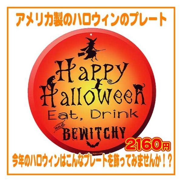 ハロウィン Happy Halloween ラウンド 円形 アメリカンブリキ看板