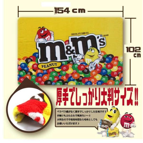 m&m'sチョコレート フリースブランケット 大判サイズ 約102×154センチ
