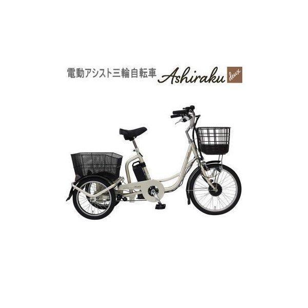 三輪自転車 メーカー直送 ミムゴ 電動アシスト三輪自転車D アシらく・ドゥー MG-TRM20D 送料無料