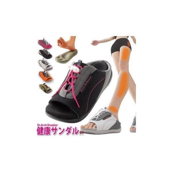 靴 スリッパ サンダル メイダイ 勝野式 ドクターアーチスニーカー 全5色 2サイズ 健康サンダル 送料無料