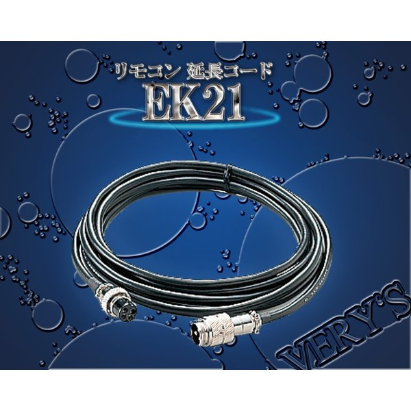HONDEX (ホンデックス) EK21 リモコン延長コード オプション