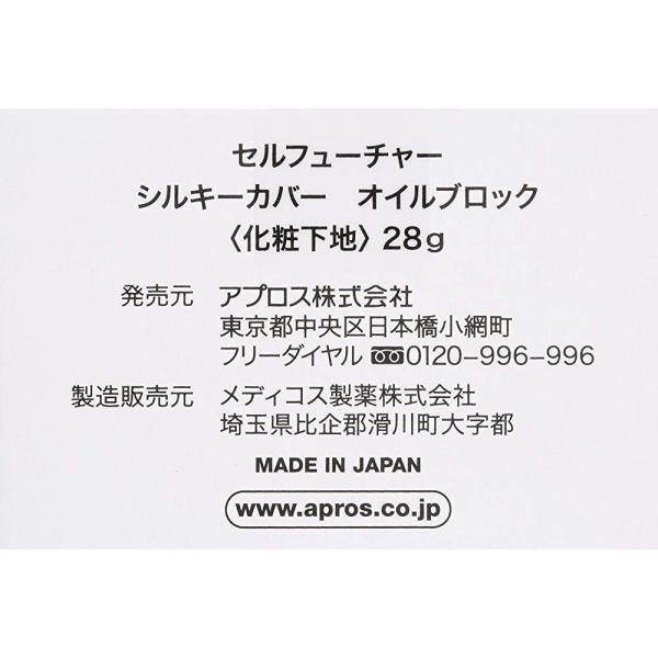 アプロス シルキーカバーオイルブロック 28g verystore 02