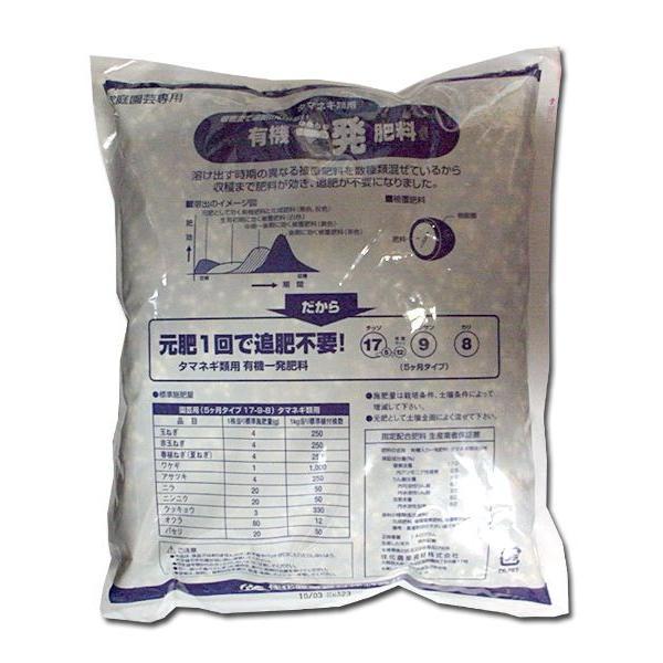 有機一発肥料(タマネギ類用)1kg 園芸用品・肥料|vg-harada|02