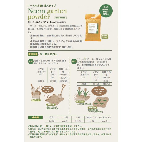 100%天然成分の有機農業用の害虫防除資材 ニーム・ガルテン パウダー(粉状顆粒)3kg 園芸用品|vg-harada|02