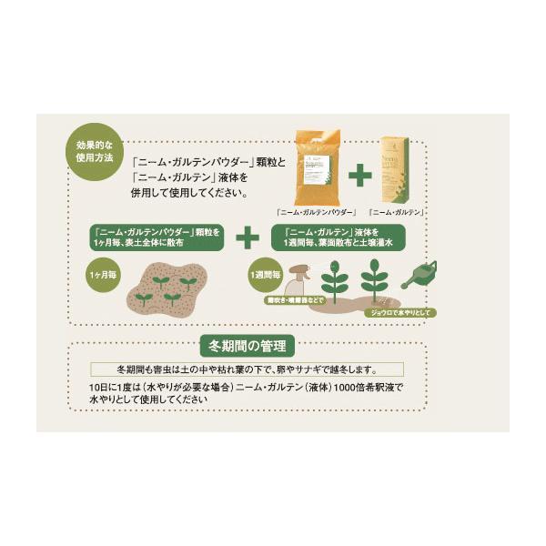 100%天然成分の有機農業用の害虫防除資材 ニーム・ガルテン パウダー(粉状顆粒)3kg 園芸用品|vg-harada|03