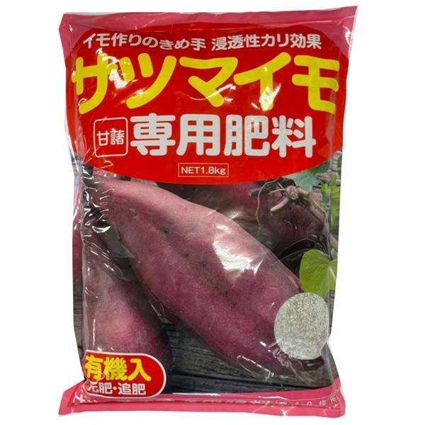 サツマイモ専用肥料 2kg(約10坪用・イモ苗約100本分) サツマ さつま 園芸用品・肥料|vg-harada