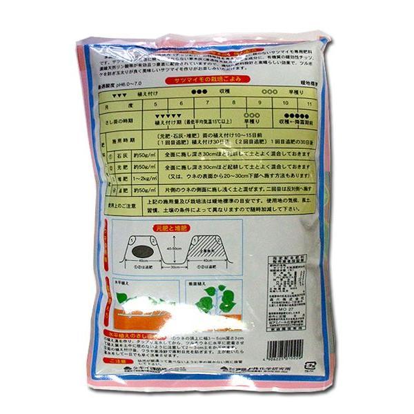 サツマイモ専用肥料 2kg(約10坪用・イモ苗約100本分) サツマ さつま 園芸用品・肥料|vg-harada|02