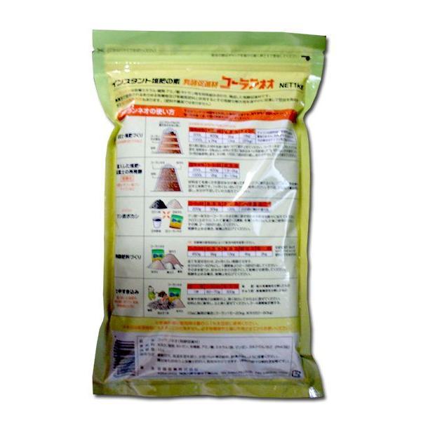 インスタント堆肥の素(発酵促進剤)コーランネオ 1kg 園芸用品|vg-harada|02