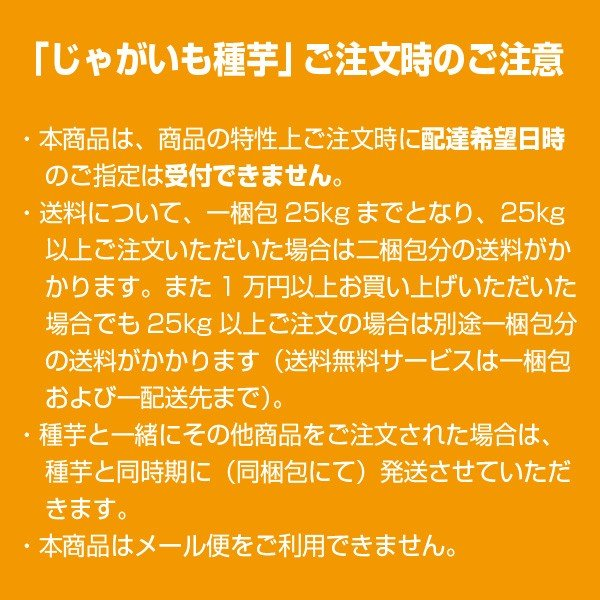 野菜・種/苗[春ジャガイモ種芋]北海道産 インカルージュ 北海98号 じゃがいも種芋・生もの種 量り売り1kg vg-harada 02