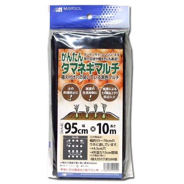 かんたん タマネギ マルチ 10m(幅95cm/薄さ0.03mm/穴径4.5cm×4列) 農業資材|vg-harada