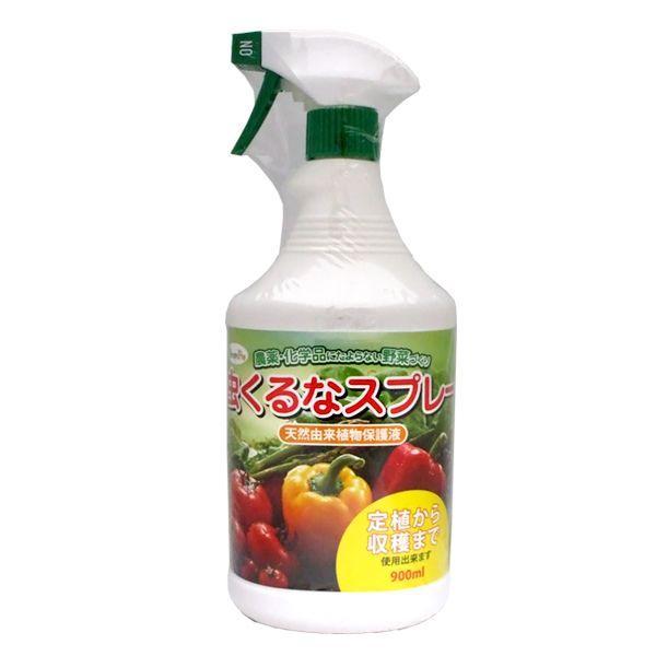 くるなスプレー 900ml 園芸用品 vg-harada