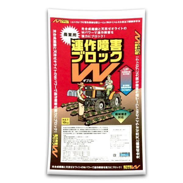 連作障害ブロックW(ダブル)10kg  園芸用品