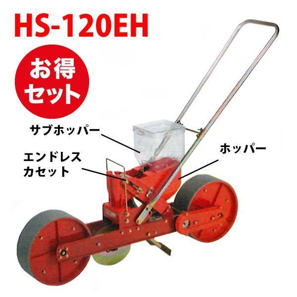 種まき機 播種機 ごんべえ HS-120EH ベルト付きセット(1条播種機/エンドレスベルト)