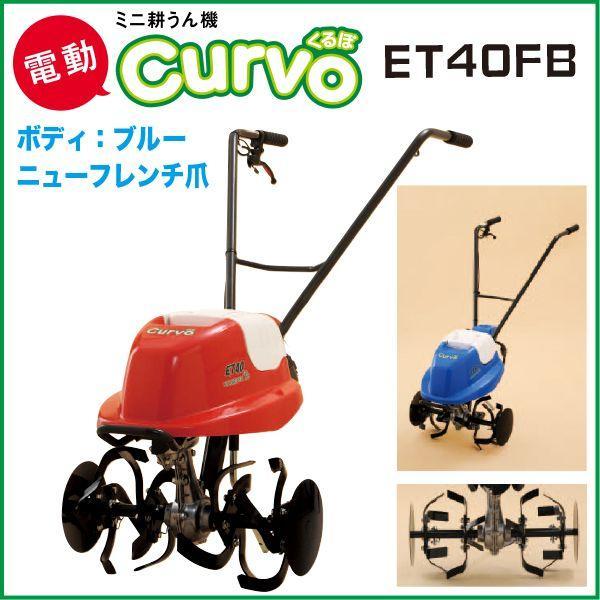 電動ミニ耕運機(耕うん機)Curvo くるぼ ET40FB ブルー・ニューフレンチ爪(家庭用/専業用)