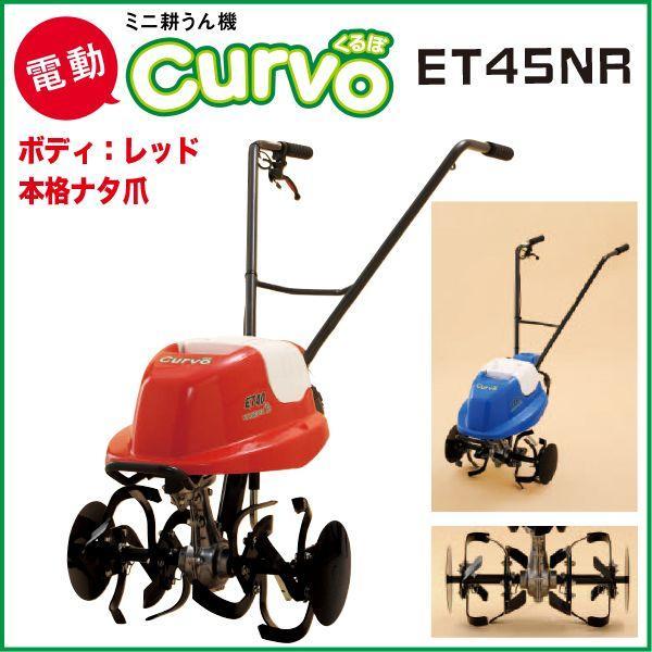 電動ミニ耕運機(耕うん機)Curvo くるぼ ET45NR レッド・本格ナタ爪(家庭用/専業用)