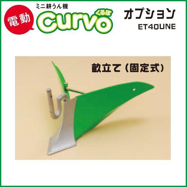 電動ミニ耕運機(耕うん機)Curvo くるぼ 専用オプション 畝立て(固定式)ET40UNE(家庭用/専業用)