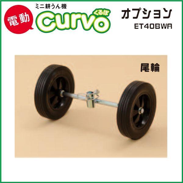 電動ミニ耕運機(耕うん機)Curvo くるぼ 専用オプション 尾輪 ET40BWA(家庭用/専業用)