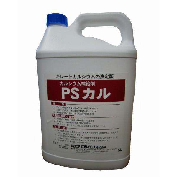 PSカル カルシウム補給剤 5L 園芸用品・肥料|vg-harada