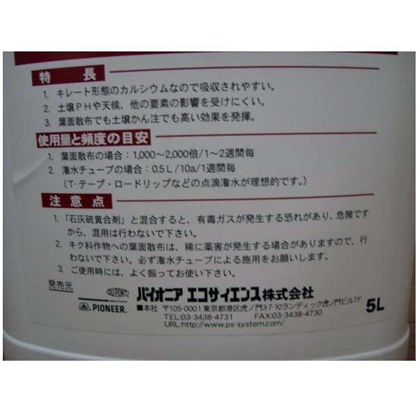 PSカル カルシウム補給剤 5L 園芸用品・肥料|vg-harada|02