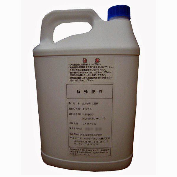 PSカル カルシウム補給剤 5L 園芸用品・肥料|vg-harada|03