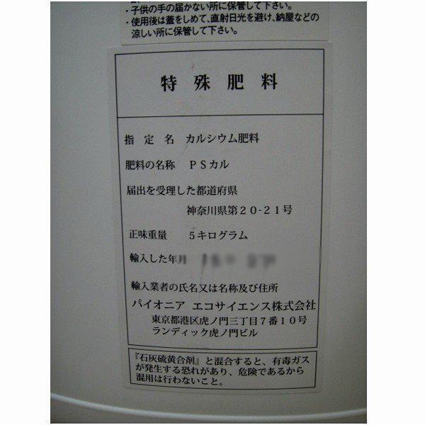 PSカル カルシウム補給剤 5L 園芸用品・肥料|vg-harada|04