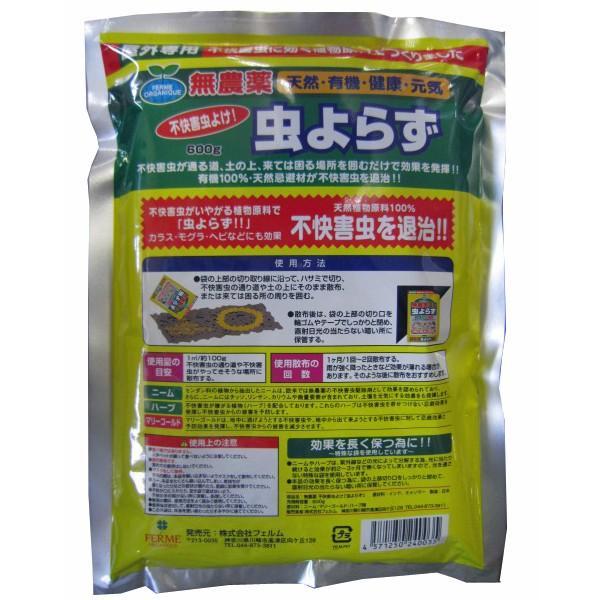 無農薬 虫よらず  600g 農業資材|vg-harada|02