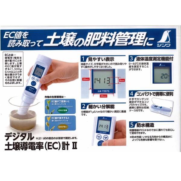 デジタル 土壌導電率(EC)計 II 農業資材|vg-harada|02