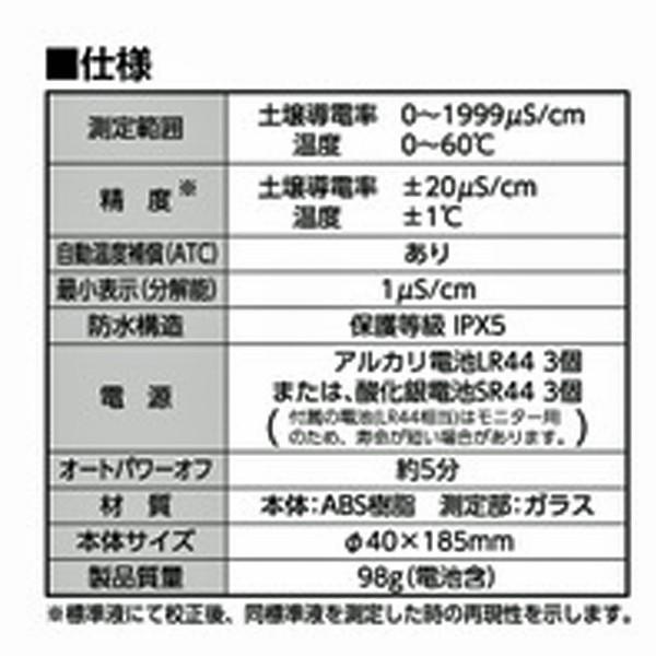 デジタル 土壌導電率(EC)計 II 農業資材|vg-harada|03