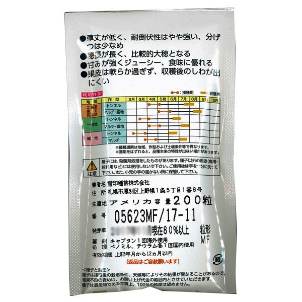 野菜の種/種子 ミエルコーン84 ・とうもろこし トウモロコシ 200粒 (メール便可能)|vg-harada|02