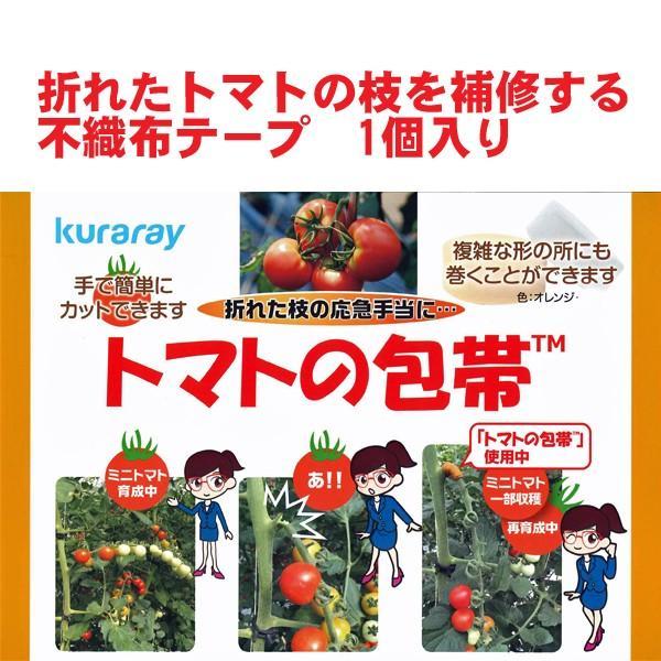 新商品!トマトの包帯 折れたトマトの枝を補修する不織布テープ 1個入り 農業資材 (メール便可能)|vg-harada