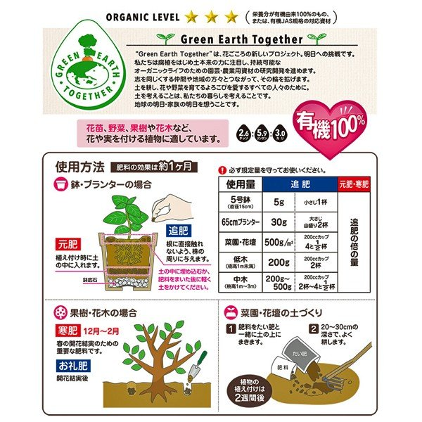 オーガニック肥料  花ちゃんプレミオ 1kg 有機肥料 園芸用品・肥料|vg-harada|02