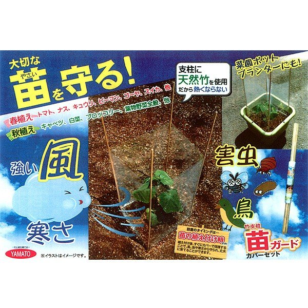 苗ガード 5セット入り 農業資材|vg-harada|04