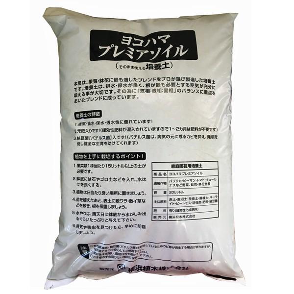ヨコハマ プレミアソイル 培養土 (元肥入り) 20L 園芸用品|vg-harada|02