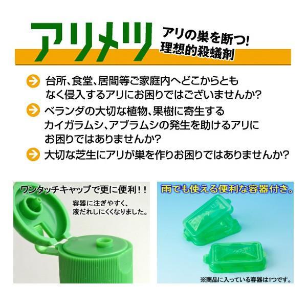 アリの巣退治 アリメツ 専用容器付セット 蟻 退治 駆除剤 薬剤|vg-harada|02