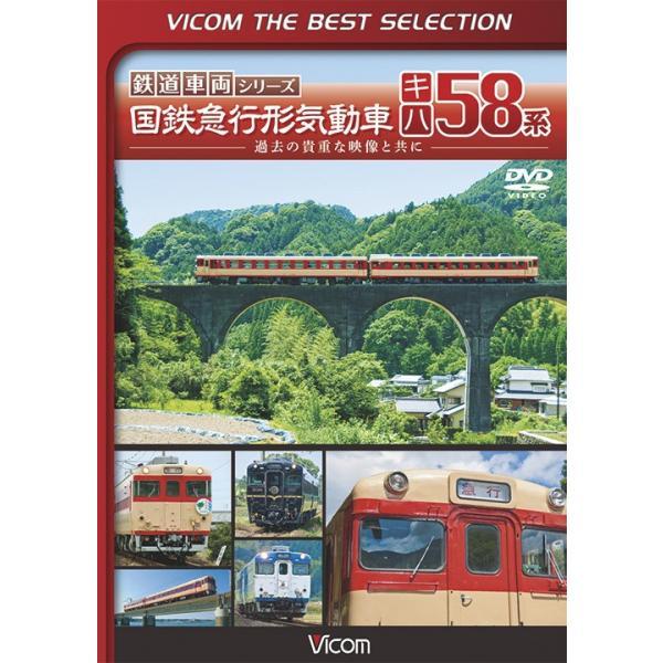 国鉄急行形気動車 キハ58系 【ビコムベストセレクション】|vicom-store