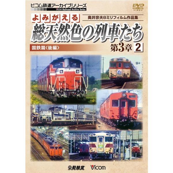 よみがえる総天然色の列車たち第3章2 国鉄篇〈後編〉|vicom-store