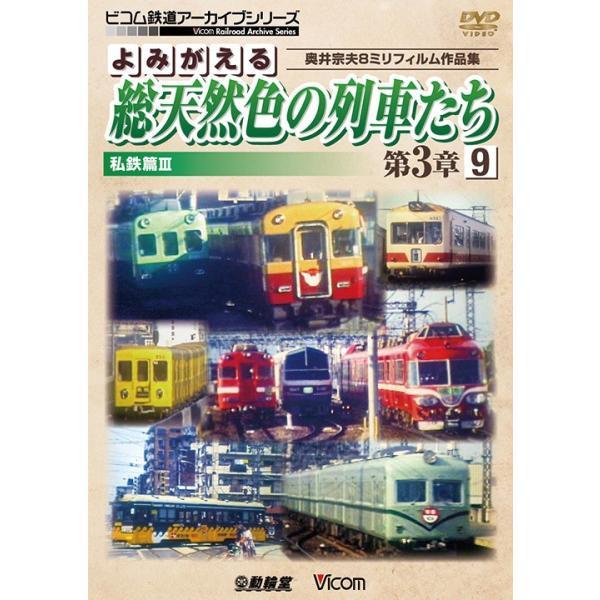 よみがえる総天然色の列車たち 第3章 9 私鉄 篇 III DVD ビコムストア ポイント 5倍 列車|vicom-store