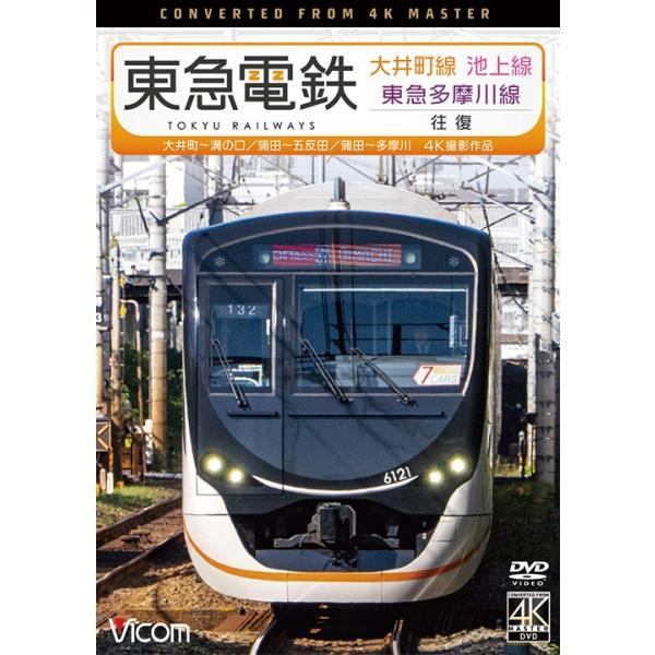 東急電鉄 大井町線・池上線・東急多摩川線 往復 4K撮影作品 DVD ビコムストア|vicom-store