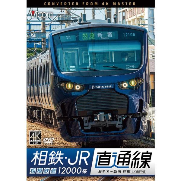 相鉄・JR直通線 4K撮影作品 ビコムストア DVD |vicom-store