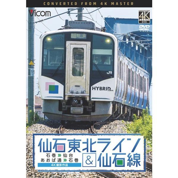 仙石東北ライン&仙石線 DVD ビコムストア vicom-store