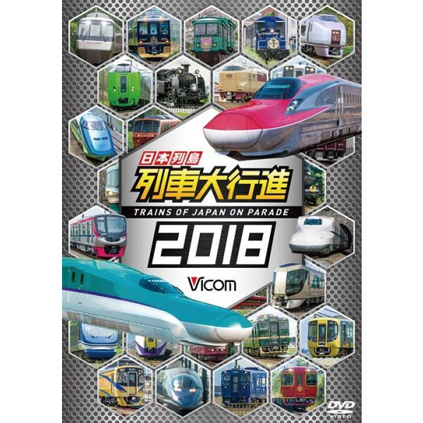 日本列島列車大行進2018 DVD 電車|vicom-store