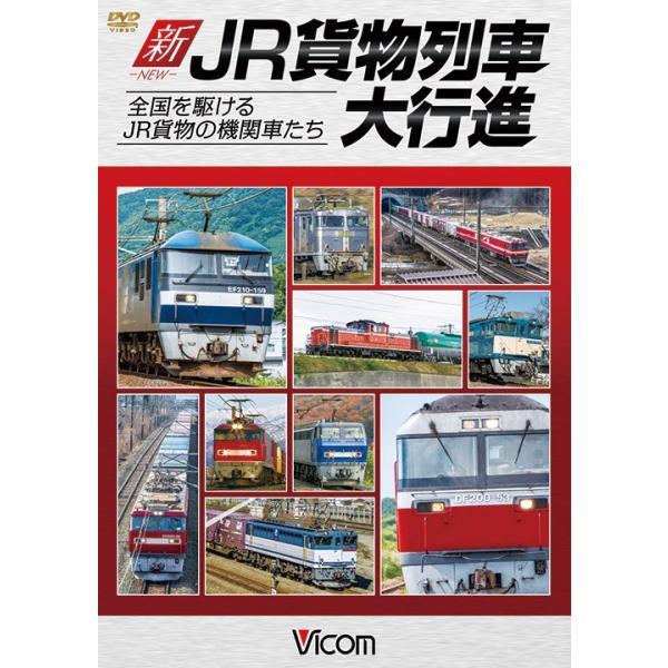 新・JR貨物列車大行進  DVD   列車 電車 ビコムストア |vicom-store