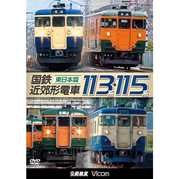 国鉄近郊形電車113系・115系 〜東日本篇〜[DVD]|vicom-store