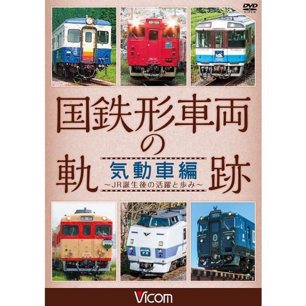 国鉄形車両の軌跡 気動車編 DVD  ビコムストア 列車 電車|vicom-store