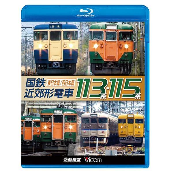国鉄近郊形電車113系・115系 〜東日本篇/西日本篇〜【ブルーレイ】|vicom-store