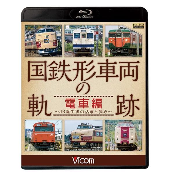 国鉄形車両の軌跡 電車編 ブルーレイ ビコムストア|vicom-store