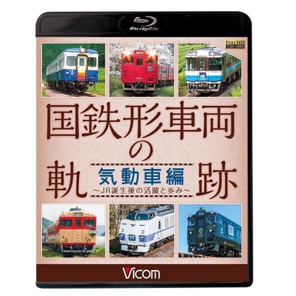 国鉄形車両の軌跡 気動車編 ブルーレイ  ビコムストア  列車 電車|vicom-store